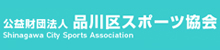 品川区スポーツ協会