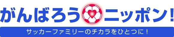 サッカーファミリー